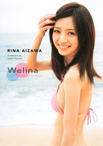 逢沢りな写真集/「Welina ‐a girl's memory in her teens‐」 (タレント・映画写真集)