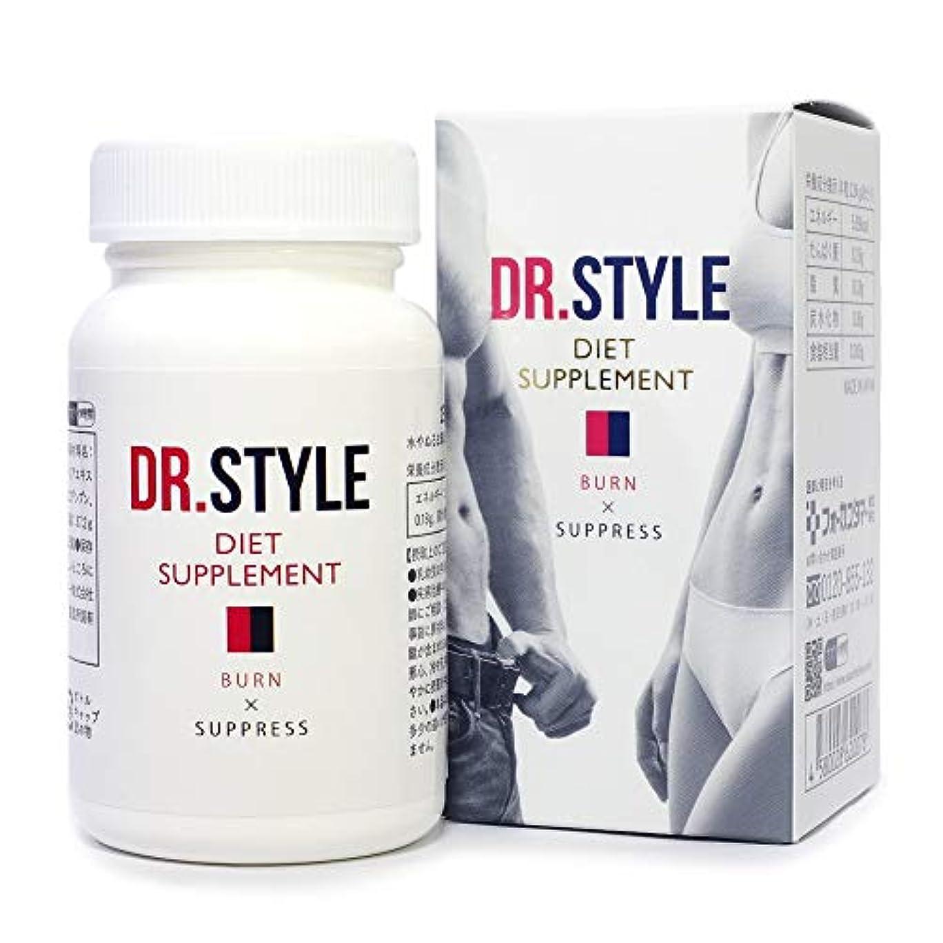 スーパーマーケット書き出す無許可DR.STYLE 医師監修 ダイエット サプリメント サラシア αリポ酸 L-カルニチン CoQ10 120粒