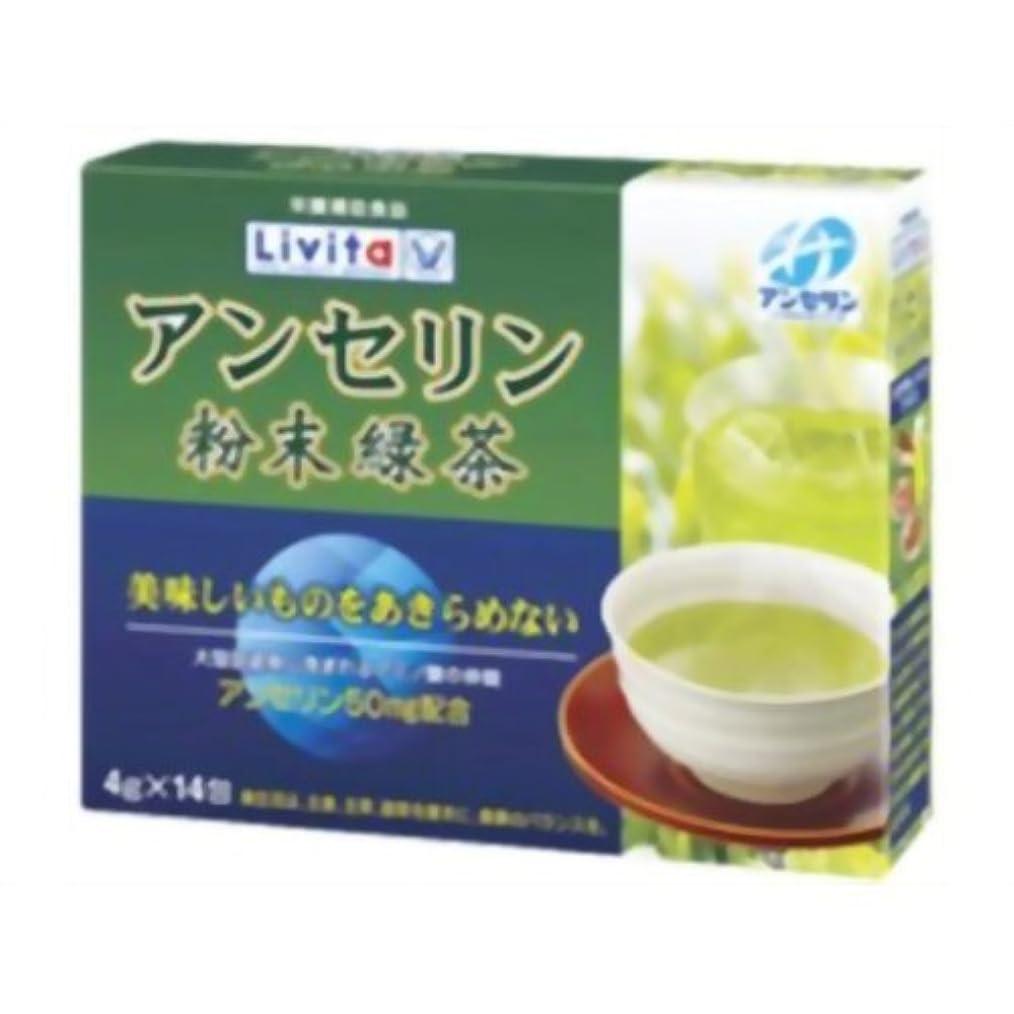 魔術師ハリウッドコンテスト大正製薬アンセリン粉末緑茶   4g×14入