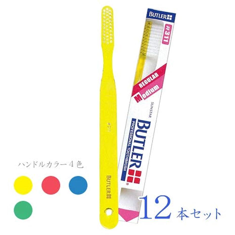 【サンスター/バトラー】【歯科用】バトラー歯ブラシ #311 12本【歯ブラシ】【ふつう】ハンドルカラー6色(アソート)一般用(3列フラット)【バトラー #311】
