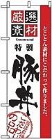 のぼり旗「厳選素材 豚丼」 20枚セット