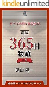 新版 365日物語 上巻: すべての日に歴史あり