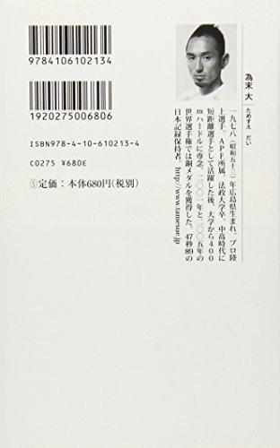 日本人の足を速くする (新潮新書)