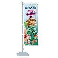 子供服 のぼり旗 サイズ選べます(ジャンボ90x270cm 左チチ)