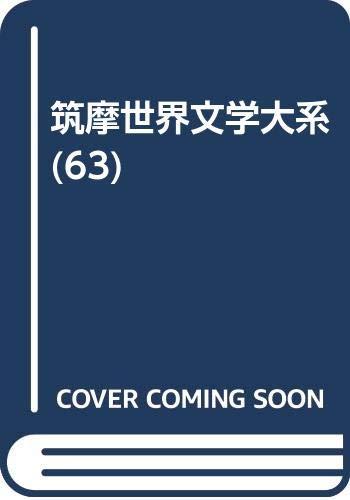 筑摩世界文学大系 (63)の詳細を見る