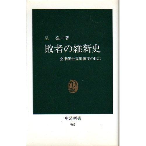 敗者の維新史―会津藩士荒川勝茂の日記 (中公新書)