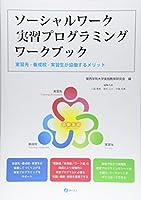 ソーシャルワーク実習プログラミングワークブック―実習先―養成校―実習生が協働するメリット