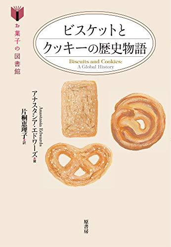 ビスケットとクッキーの歴史物語 / アナスタシア・エドワーズ