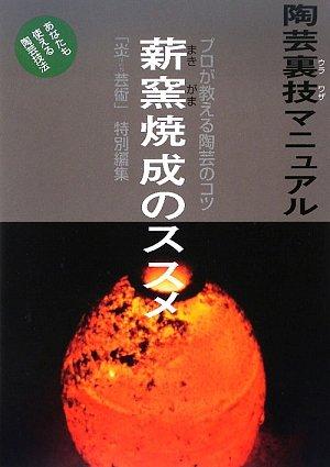 薪窯焼成のススメ―プロが教える陶芸のコツ (陶芸裏技マニュアル)