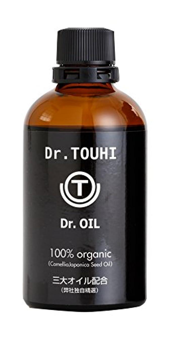 去るびっくりするに変わるDr.OIL 100% organic - ドクターオイル