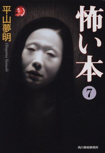 怖い本 7 (ハルキ・ホラー文庫 ひ 1-12)の詳細を見る