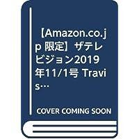 【Amazon.co.jp 限定】ザテレビジョン2019年11/1号 Travis Japan 表紙5種類セット