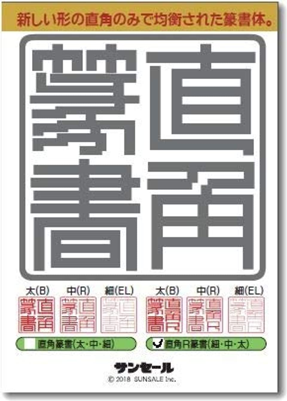 サイドボードエージェント凍結直角R篆書3書体セット 細(EL)?中(R)?太(B) TrueType Hybrid   PC/Mac