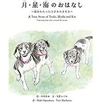月・星・海のおはなし 〜海をわたった3びきのきせき〜 A True Story of Tsuki, Hoshi and Kai 3 amazing dogs who crossed the ocean[Non profit book] (リーブル出版)