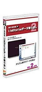 LinkStationデータ取り出しHDD2台用