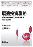最適投資戦略: ポートフォリオ・テクノロジーの理論と実践 (FinTechライブラリー)