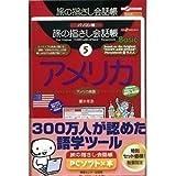 旅の指さし会話帳PCソフト本アメリカ