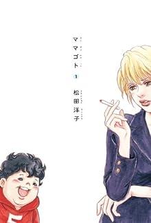 ママゴト 1<ママゴト> (ビームコミックス)