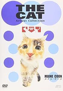 THE CAT ~メイン・クーン~ [DVD]