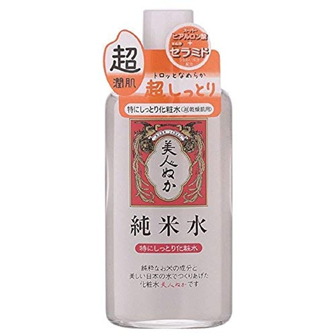 高さ漏れに付ける純米水 特にしっとり化粧水 × 3個セット