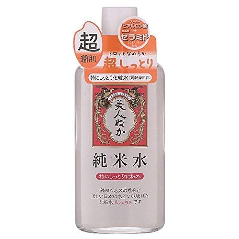 対話アブストラクト母性純米水 特にしっとり化粧水 × 3個セット