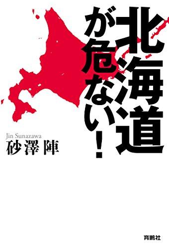 北海道が危ない! (扶桑社BOOKS)