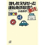 誰も教えなかった運転免許取得の「裏技」 (講談社+α文庫)