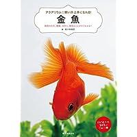金魚: 飼育の仕方、種類、水作り、病気のことがすぐわかる! (アクアリウム☆飼い方上手になれる!)