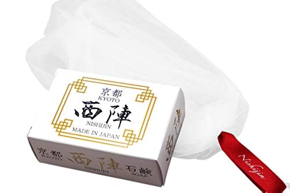 石化する悪名高いユニークな京都 創業120年の白山湯監修 洗顔用石鹸『黒門一条』?石鹸用泡立てネット『綾部』の美肌スキンケアセット