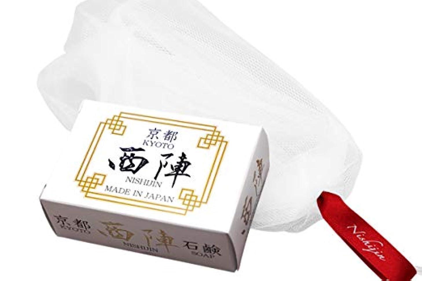 質量バルコニーなので京都 創業120年の白山湯監修 洗顔用石鹸『黒門一条』?石鹸用泡立てネット『綾部』の美肌スキンケアセット