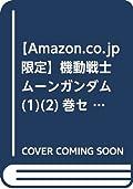 【Amazon.co.jp限定】機動戦士ムーンガンダム (1)(2)巻セット ミニ設定資料集付 (角川コミックス・エース)
