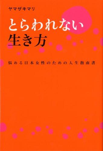 とらわれない生き方 悩める日本女性のための人生指南書の詳細を見る