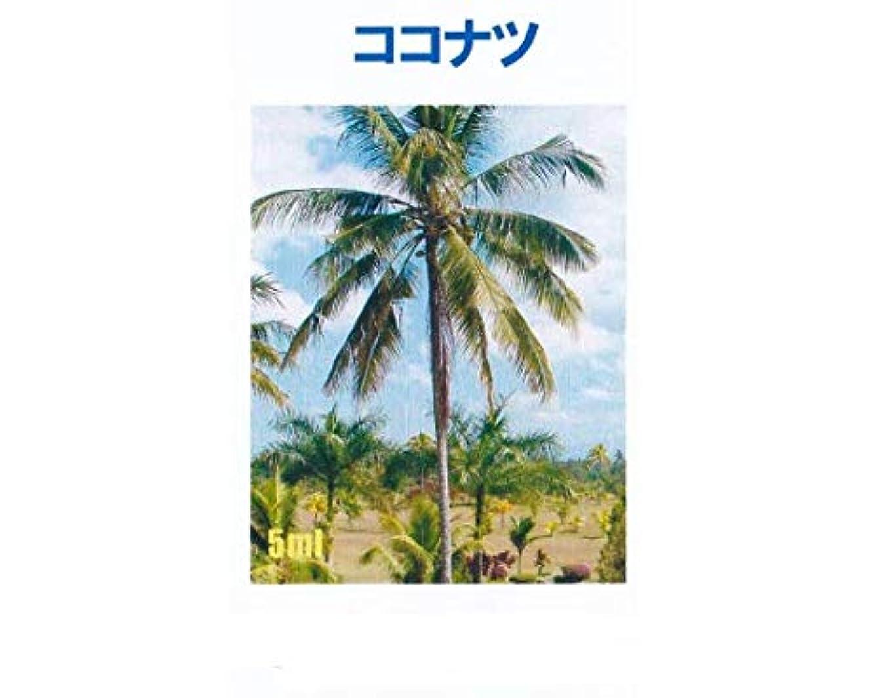きょうだい晩ごはんビュッフェアロマオイル ココナツ ココナッツ 5ml エッセンシャルオイル 100%天然成分