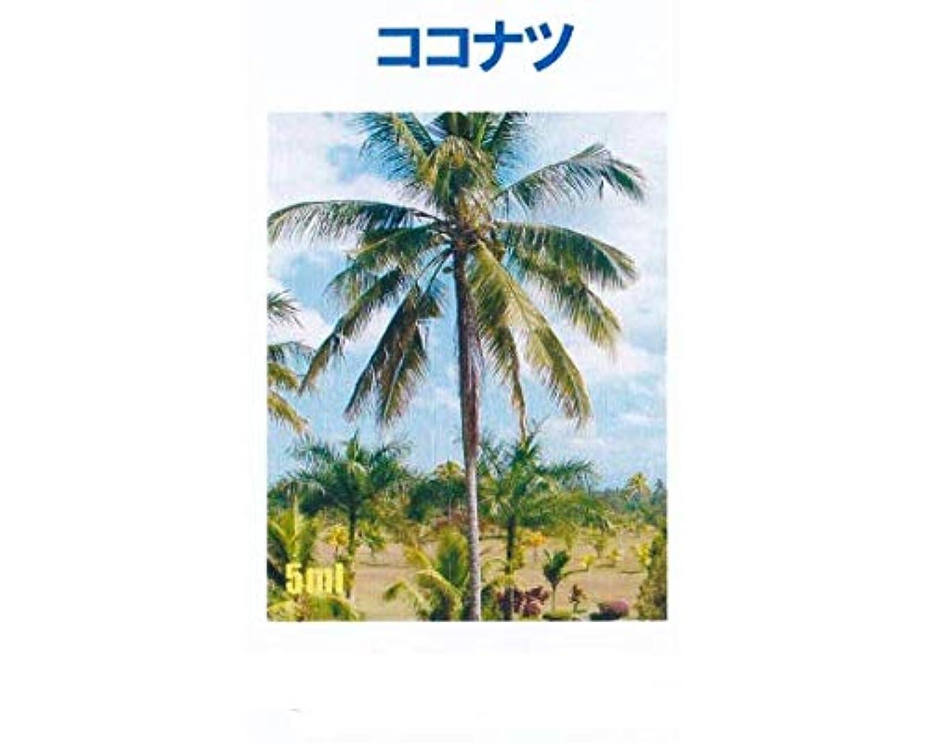 ぶら下がるそっと忘れっぽいアロマオイル ココナツ ココナッツ 5ml エッセンシャルオイル 100%天然成分