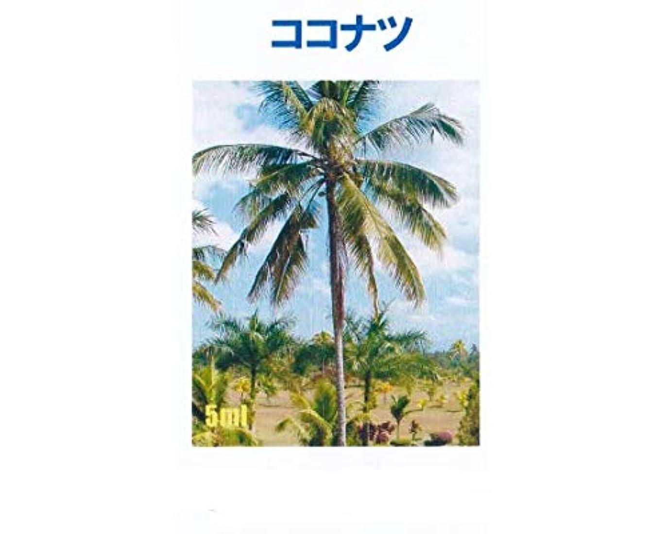 校長うがい読書をするアロマオイル ココナツ ココナッツ 5ml エッセンシャルオイル 100%天然成分