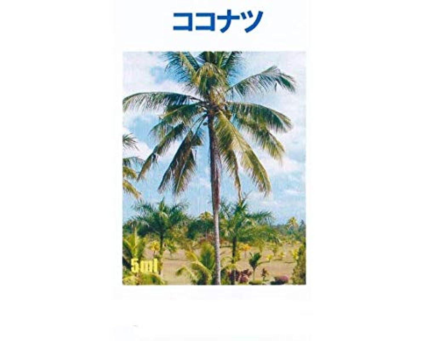 概要リーガンポールアロマオイル ココナツ ココナッツ 5ml エッセンシャルオイル 100%天然成分