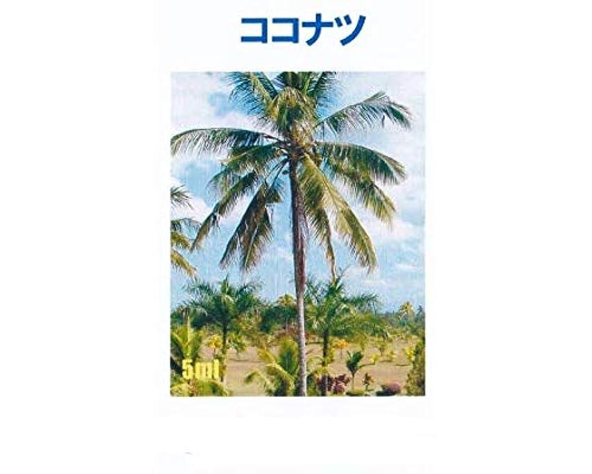 ベジタリアン中で幅アロマオイル ココナツ ココナッツ 5ml エッセンシャルオイル 100%天然成分