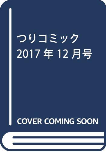 つりコミック 2017年 12 月号 [雑誌]