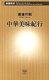 中華美味紀行(新潮新書)