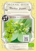 【有機種子】 夏スベリヒユ/サマーパースレイン 0.4g