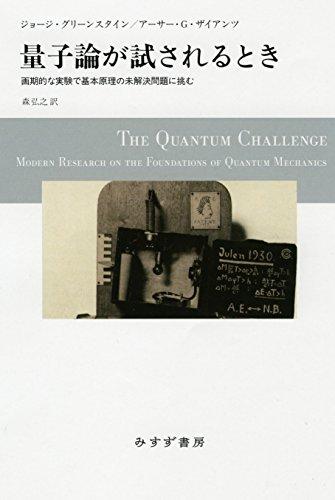 量子論が試されるとき――画期的な実験で基本原理の未解決問題に挑む