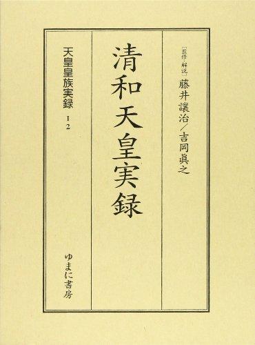 天皇皇族実録 12 清和天皇実録