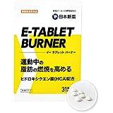 E-TABLET BURNER(イータブレット バーナー)(1袋・31日分)【機能性表示食品】