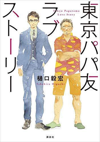 東京パパ友ラブストーリー