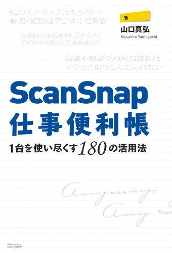 ScanSnap仕事便利帳―1台を使い尽くす180の活用法の詳細を見る