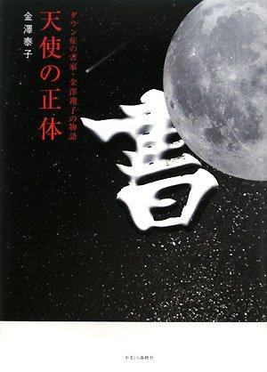 天使の正体―ダウン症の書家・金澤翔子の物語