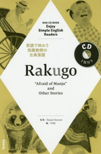 "NHK CD BOOK Enjoy Simple English Readers Rakugo ~""Afraid of Manju"