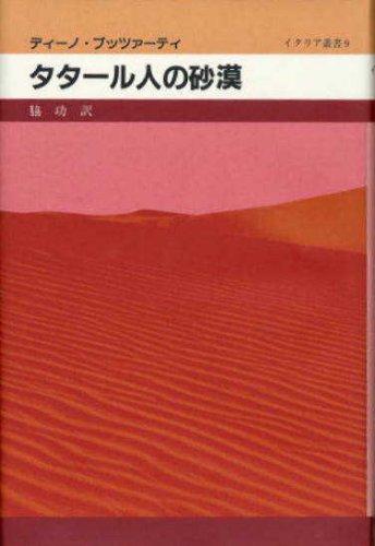 タタール人の砂漠 (イタリア叢書)の詳細を見る