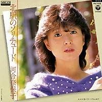 北駅のソリチュード (MEG-CD)