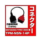 BANZAI バンザイ MST2000 TPM1000用 オプション TPM-NSN-14P 日産車 旧規格14PIN変換コネクター